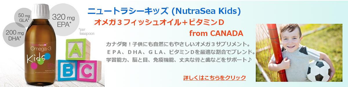 Nutra Sea Kids